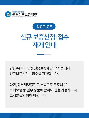 신규 보증신청·접수 재개 안내