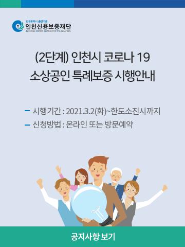 (2단계) 인천시 코로나 19 소상공인 특례보증 시행안내