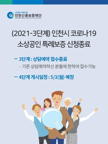 (2021-3단계) 인천시 코로나19 소상공인 특례보증 신청종료